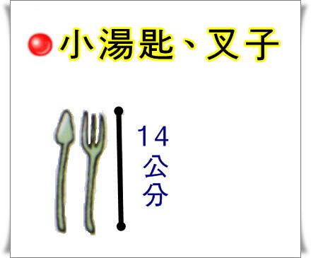 p42 小湯匙、叉子