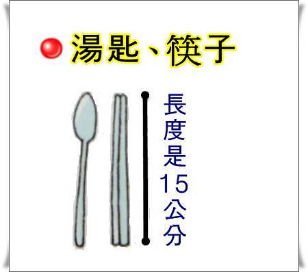 p42 湯匙、筷子