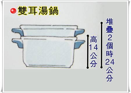 p42 雙耳湯鍋