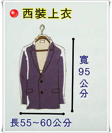 p43 西裝上衣