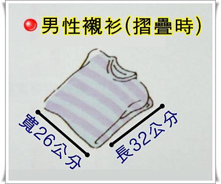 p43 男性襯衫(摺疊時)