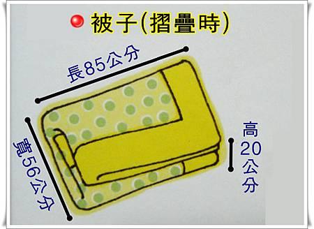 p43 被子(摺疊時)