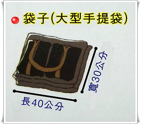p43 袋子(大型手提袋)
