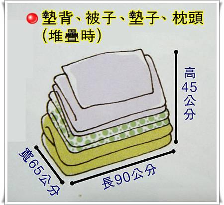p43 墊背、被子、墊子、枕頭(堆疊時)
