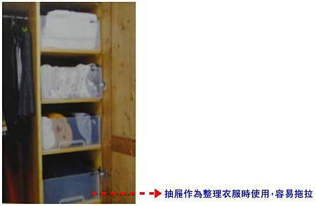 P82抽屜作為整理衣服使用
