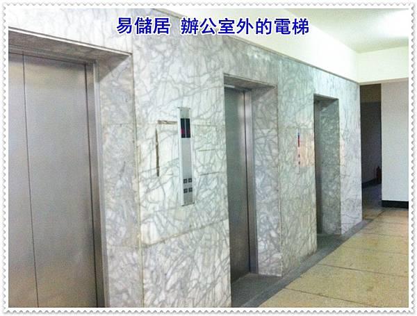 易儲居 辦公司外 電梯