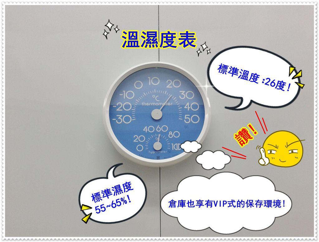 (溫溼度表)倉庫裡的溫度維持在26度,濕度則控制在55%~65之間