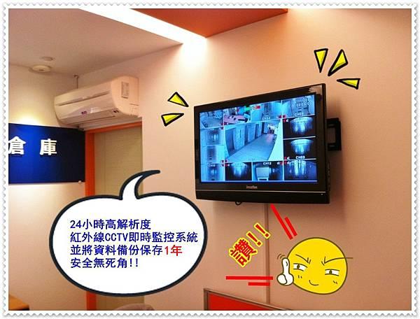 24小時高解析度、紅外線CCTV即時監控系統並將資料備份保存1年安全無死角