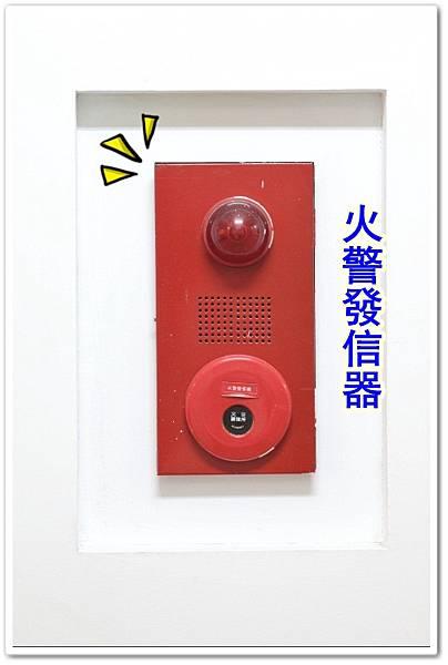 易儲居 火警發信器