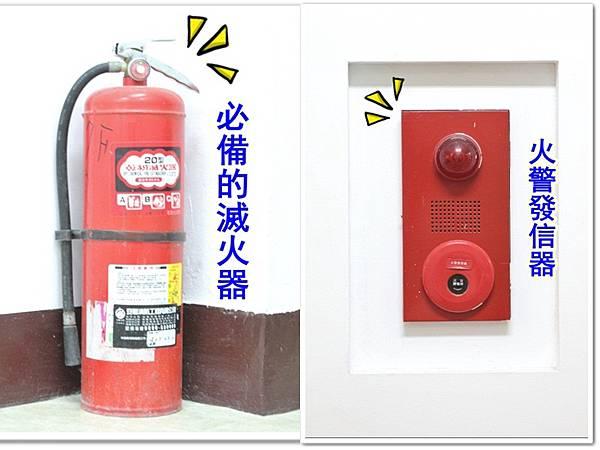 滅火器&火警發信器