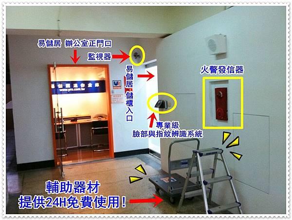 易儲居 輔助器材提供24H免費使用