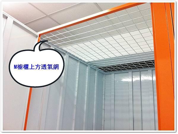 M櫥櫃上方透氣網