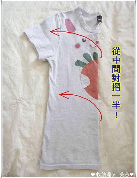 衣服收納 短袖T恤-捲摺法 (1).jpg