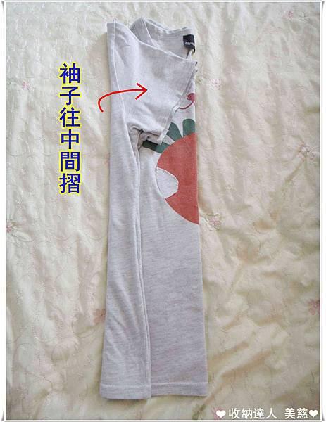 衣服收納 短袖T恤-捲摺法 (2).jpg