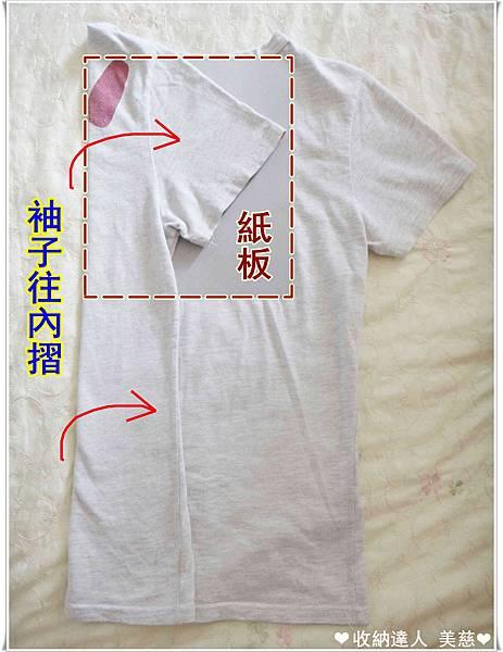 衣服收納 短袖T恤 摺疊法 (2).jpg