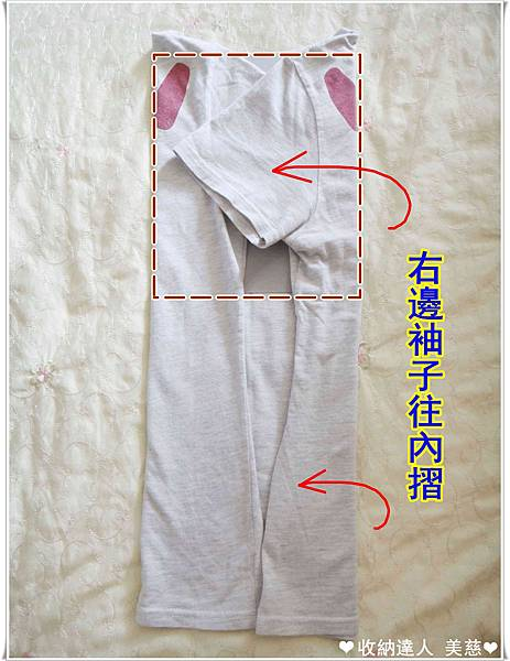 衣服收納 短袖T恤 摺疊法 (3).jpg