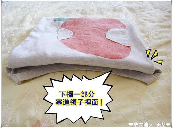 衣服收納 短袖T恤 摺疊法 (6).jpg