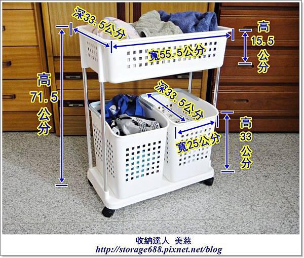 雙層三格(附輪)衣物分類籃  商品尺寸.JPG