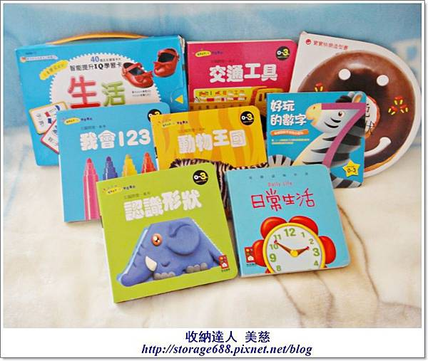 收納 寶寶玩具 書籍 (3).JPG