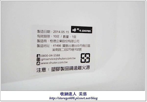 2014年度新品 MB-5501樂收Fun系統收納箱-整理 (12).jpg