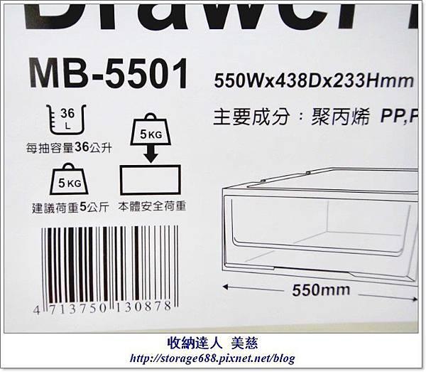 2014年度新品 MB-5501樂收Fun系統收納箱-整理 (26).jpg