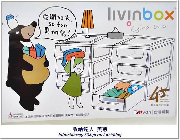 2014年度新品 MB-5501樂收Fun系統收納箱-整理 (30).jpg