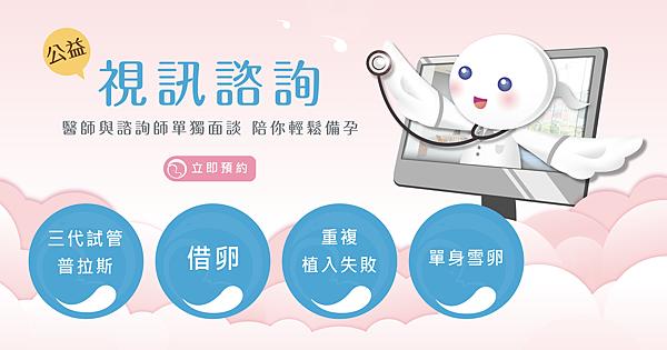 200310醫師免費視訊文宣_香港1200-628.png