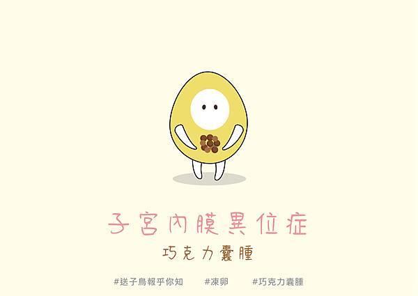 200528_蛋寶-凍卵勸世-子宮內膜異位症-巧克力囊腫_繁_01.jpg