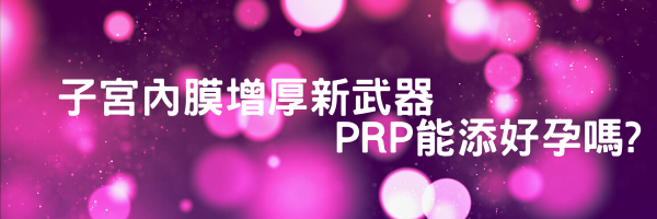 PRP.png