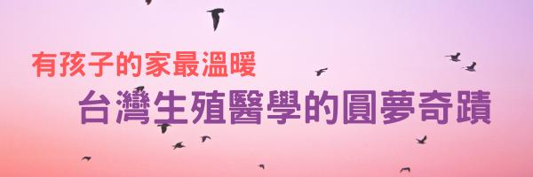 台灣生殖醫學的圓夢奇蹟.png