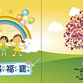 2兒童滿福寶3-23.jpg