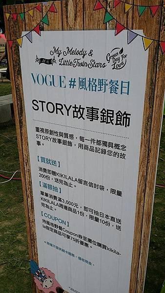 STORY+ kikilala 40週年野餐日