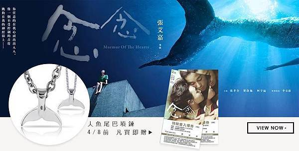 STORY+ 念念電影 ~美人魚尾鰭對鍊