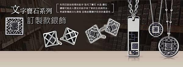 STORY+ 文字寶石 - 鉛字系列