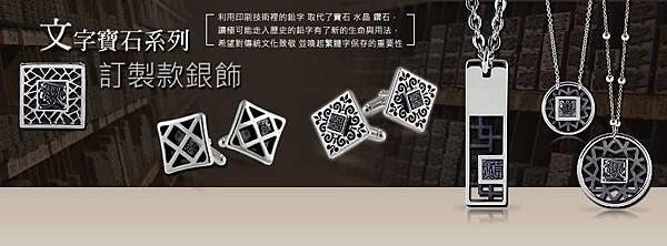 STORY+ 文創銀飾 鉛字系列