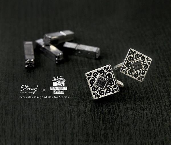 STORY+ 文創銀飾 璞真袖扣