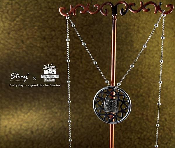 STORY+ 文創銀飾 緣牽項鍊