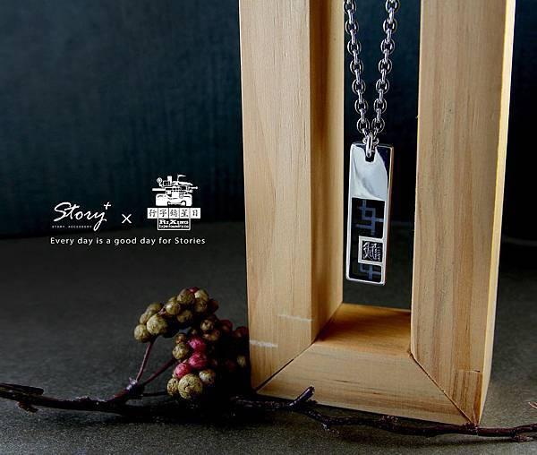 STORY+ 文創銀飾 墨色項鍊