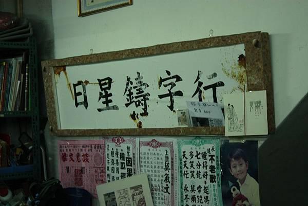 STORY+ 文創銀飾 日星鑄字行