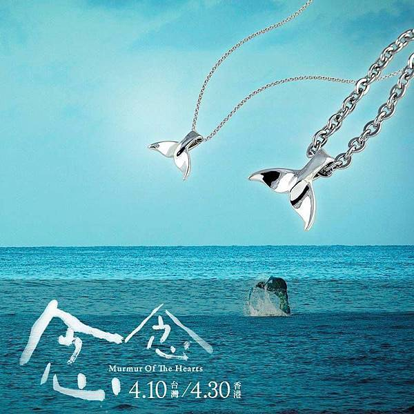 STORY+ 電影念念 美人魚尾鰭 項鍊