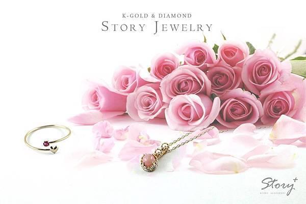 STORY ACCESSORY 故事銀飾 Kgold輕珠寶 10K金 日本製作