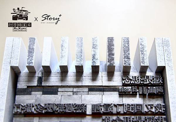 STORY ACCESSORY, 清流文創, 故事銀飾, 匠人, 創意, 設計, 日星, 鉛字, 家家, 五月天, 相信音樂, 韋禮安, 銀飾, 畫框