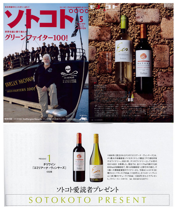 SOTOKOTO Magazine, may 2010 edition..jpg