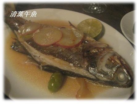 午魚.jpg