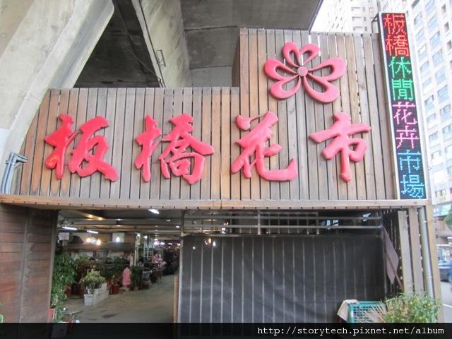 板橋花市 (2)