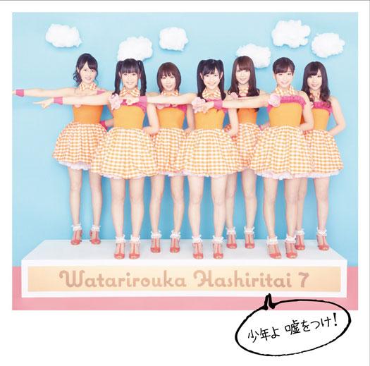 Watarirouka-Hashiritai-7--Shounen-yo-Uso-wo-Tsuke!-Type-A