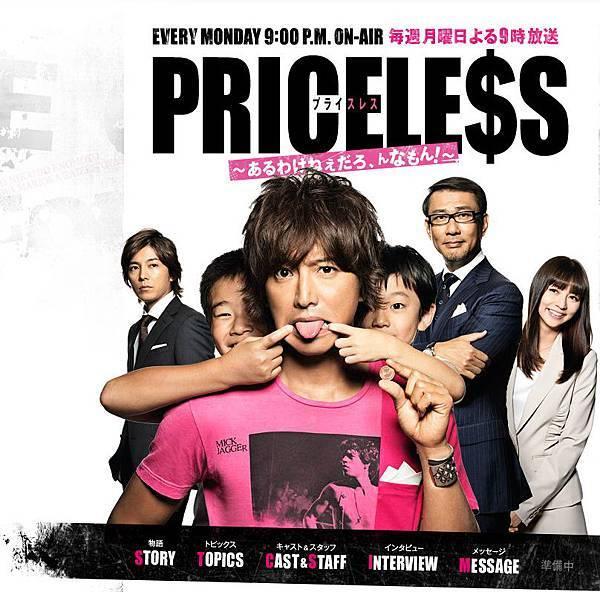 PRICELESS-2012-10-29_083033