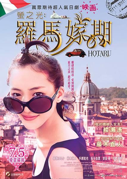 HOTARU Poster Layout