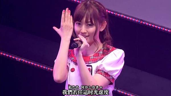 [T.K.M.N字幕组]120524 見逃した君たちへ2 A1st「PARTYが始まるよ」 (AKB48)_201341319364