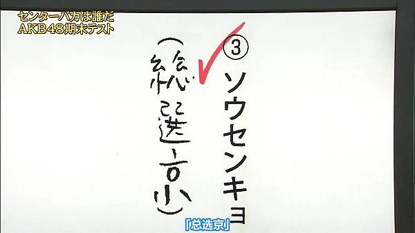 [東熱字幕]130420 Mechaike SP_20134232318